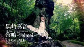 「黎鳴 -reimei-」