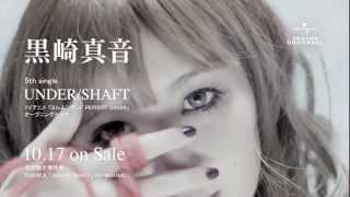 「UNDER/SHAFT」