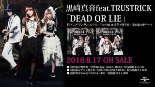 「DEAD OR LIE」