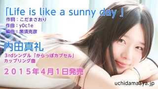 内田真礼「Life is like a sunny Day」