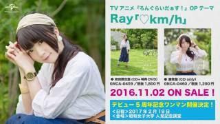 Ray「♡km/h」