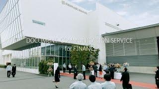 FUJI XEROX CM「ドキュメントコミュニケーションサービス 金融篇『ぼくは、融資書類。』」