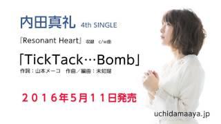 内田真礼「TickTack…Bomb」