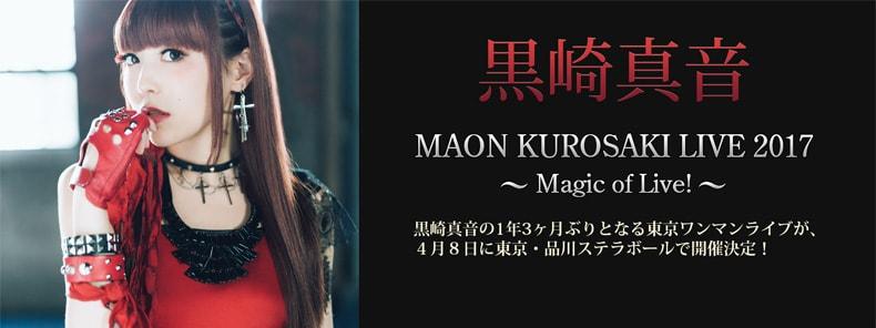 MAON KUROSAKI LIVE 2017 ~Magic of Live!~