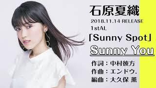 石原夏織「Sunny You」