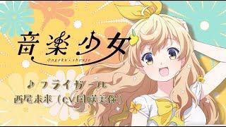 西尾未来(CV.岡咲美保) TVアニメ「音楽少女」挿入歌「フライガール」