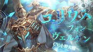 ロストキングダムPV(キャラクター編)