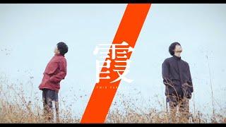 TWiN PARADOX『霞』MV
